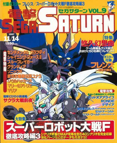 Dengeki Sega Saturn Vol.09 (November 14, 1997)