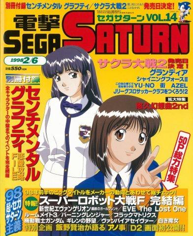 Dengeki Sega Saturn Vol.14 (February 6, 1998)