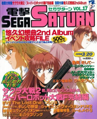 Dengeki Sega Saturn Vol.17 (March 20, 1998)