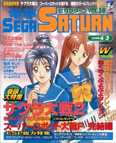 Dengeki Sega Saturn Vol.18 (April 3, 1998)