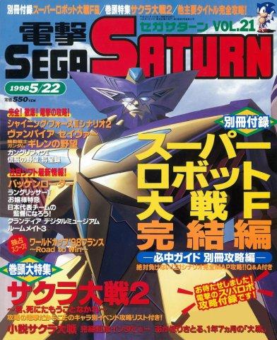 Dengeki Sega Saturn Vol.21 (May 22, 1998)