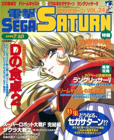Dengeki Sega Saturn Vol.24 (July 10, 1998)