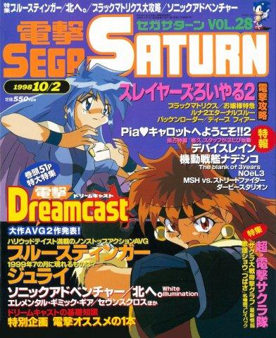 Dengeki Sega Saturn Vol.28 (October 2, 1998)
