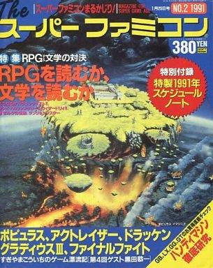The Super Famicom Vol.2 No. 02 (January 25, 1991)