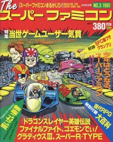 The Super Famicom Vol.2 No. 03 (February 8, 1991)