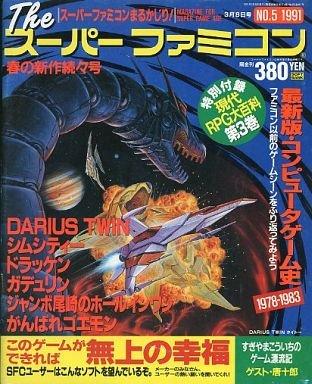 The Super Famicom Vol.2 No. 05 (March 8, 1991)