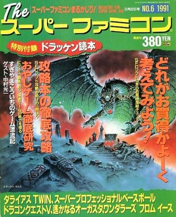 The Super Famicom Vol.2 No. 06 (March 22, 1991)