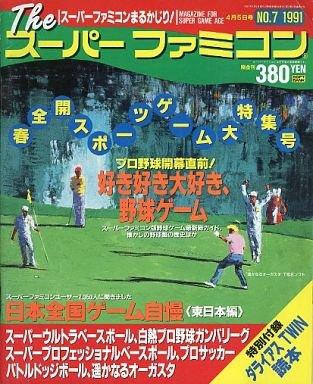 The Super Famicom Vol.2 No. 07 (April 5, 1991)