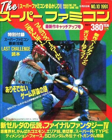 The Super Famicom Vol.2 No. 10 (May 31, 1991)