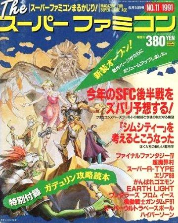 The Super Famicom Vol.2 No. 11 (June 14, 1991)
