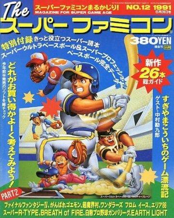 The Super Famicom Vol.2 No. 12 (June 28, 1991)
