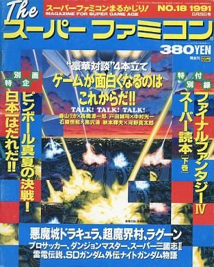 The Super Famicom Vol.2 No. 18 (September 20, 1991)