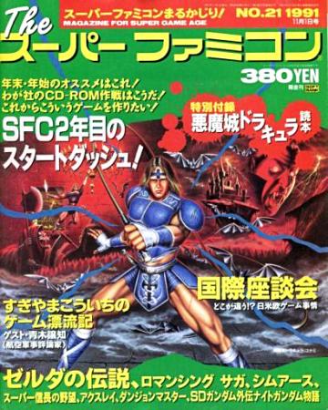 The Super Famicom Vol.2 No. 21 (November 1, 1991)