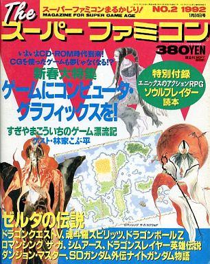 The Super Famicom Vol.3 No. 02 (January 24, 1992)