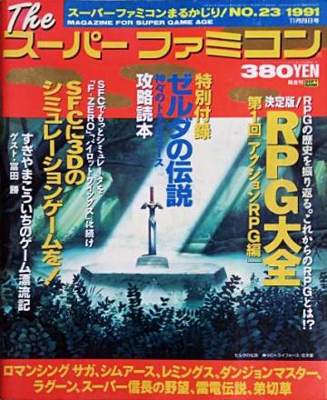 The Super Famicom Vol.2 No. 23 (November 29, 1991)