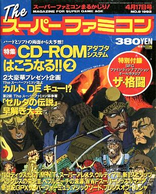 The Super Famicom Vol.3 No. 08 (April 17, 1992)