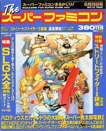 The Super Famicom Vol.3 No. 12 (June 26, 1992)