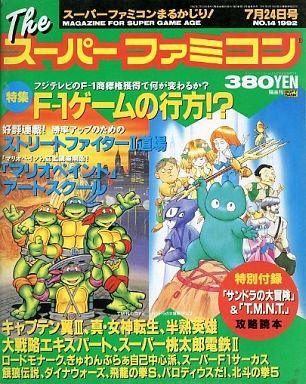 The Super Famicom Vol.3 No. 14 (July 24, 1992)