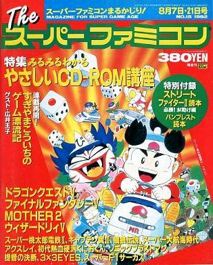 The Super Famicom Vol.3 No. 15 (August 7/21, 1992)