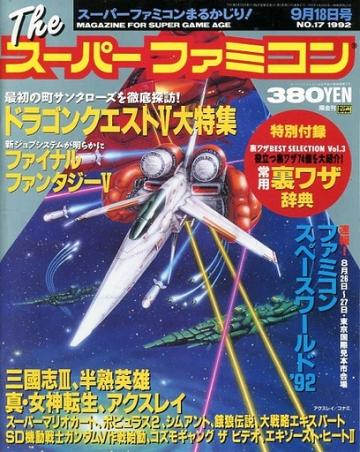 The Super Famicom Vol.3 No.17 (September 18, 1992)