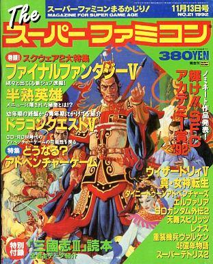 The Super Famicom Vol.3 No.21 (November 13, 1992)