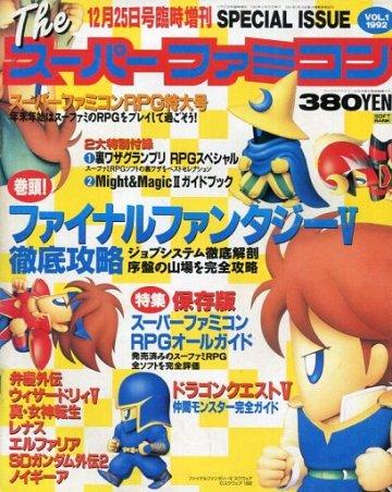 The Super Famicom Special Issue Vol.1 (December 25, 1992)