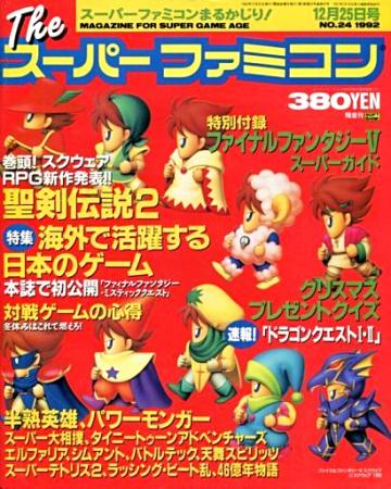 The Super Famicom Vol.3 No.24 (December 25, 1992)