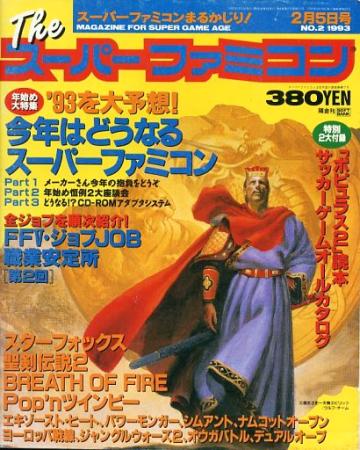 The Super Famicom Vol.4 No.02 (February 5, 1993)