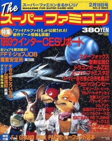 The Super Famicom Vol.4 No.03 (February 19, 1993)