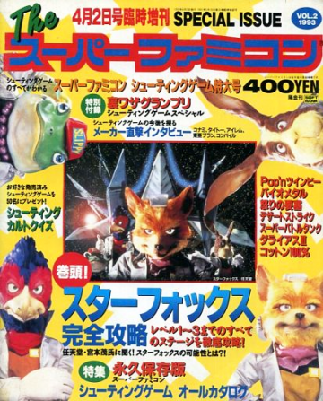 The Super Famicom Special Issue Vol.2 (April 2, 1993)