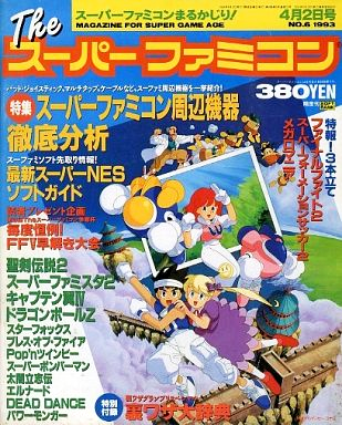 The Super Famicom Vol.4 No.06 (April 2, 1993)