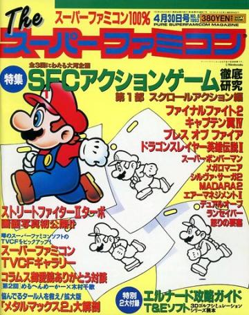 The Super Famicom Vol.4 No.08 (April 30, 1993)