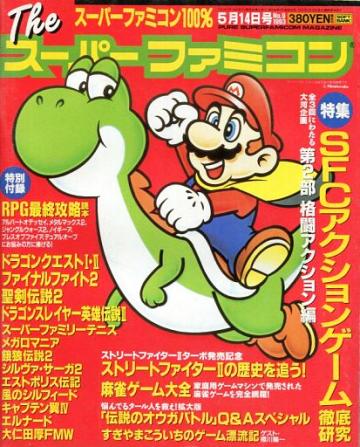 The Super Famicom Vol.4 No.09 (May 14, 1993)