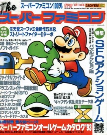 The Super Famicom Vol.4 No.10 (May 28/June 11, 1993)
