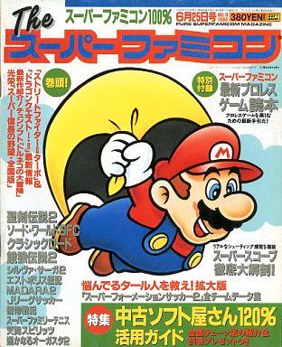 The Super Famicom Vol.4 No.11 (June 25, 1993)
