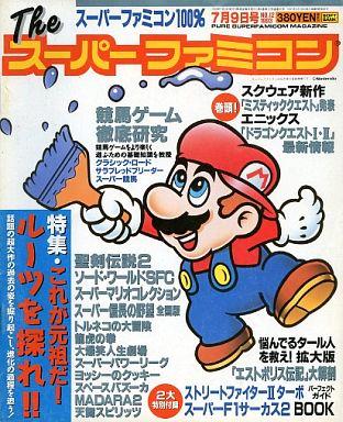 The Super Famicom Vol.4 No.12 (July 9, 1993)