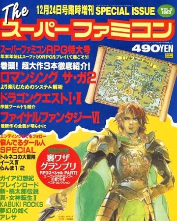 The Super Famicom Special Issue Vol.3 (December 24, 1993)