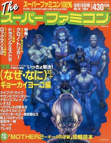 The Super Famicom Vol.5 No.16 (September 16, 1994)