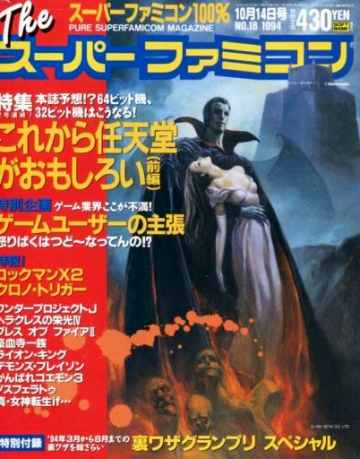 The Super Famicom Vol.5 No.18 (October 14, 1994)
