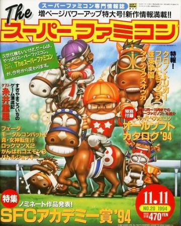 The Super Famicom Vol.5 No.20 (November 11, 1994)