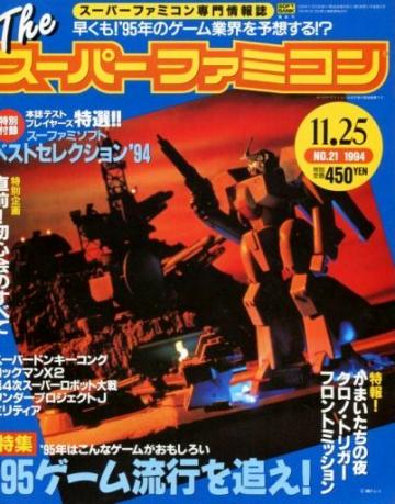 The Super Famicom Vol.5 No.21 (November 25, 1994)