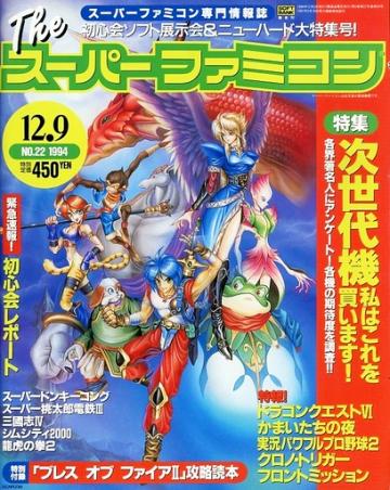 The Super Famicom Vol.5 No.22 (December 9, 1994)