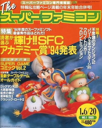 The Super Famicom Vol.6 No.01 (January 6/20, 1995)