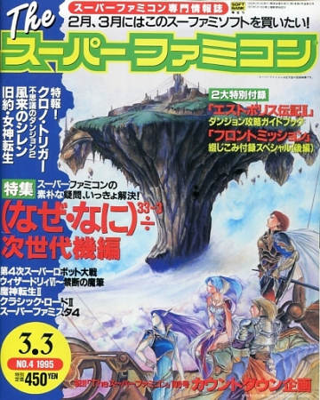 The Super Famicom Vol.6 No.04 (March 3, 1995)