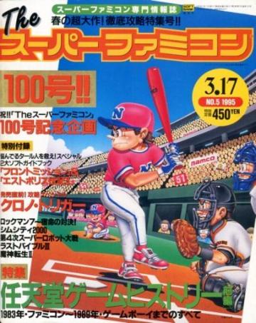 The Super Famicom Vol.6 No.05 (March 17, 1995)