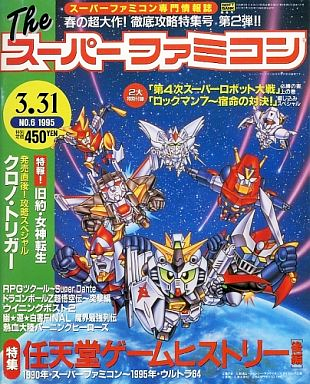 The Super Famicom Vol.6 No.06 (March 31, 1995)