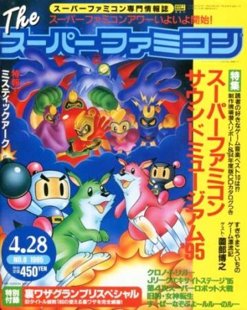 The Super Famicom Vol.6 No.08 (April 28, 1995)