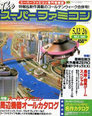The Super Famicom Vol.6 No.09 (May 12/26, 1995)