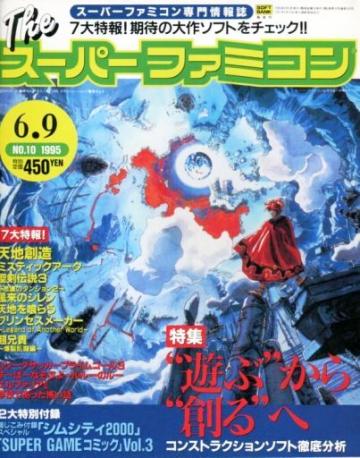 The Super Famicom Vol.6 No.10 (June 9, 1995)