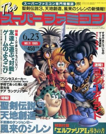 The Super Famicom Vol.6 No.11 (June 23, 1995)